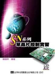 SN 系列-單晶片控制實習-cover