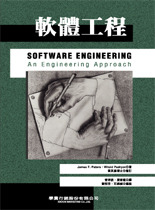 軟體工程 (Software Engineering: An Engineering Approach)-cover