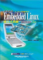 Embedded Linux 嵌入式系統原理與實務, 2e-cover