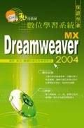Dreamweaver MX 2004 私房教師─數位學習系統-cover