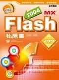 Flash MX 2004 私房書-cover