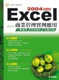 Excel Plus 2004 商業管理實例應用-cover