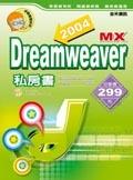 Dreamweaver MX 2004 私房書-cover