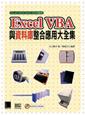 Excel VBA 與資料庫整合應用大全-cover