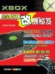 XBOX 完全 DIY 改機秘笈-cover