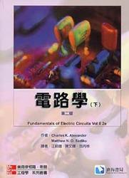 電路學(下) (Fundamentals of Electric Circuits Vol II, 2/e)-cover