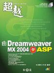 由 Dreamweaver MX 2004 學 ASP-cover
