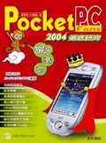 Pocket PC Fans 2004 徹底研究-cover