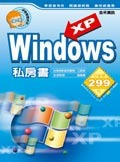 Windows XP 私房書-cover