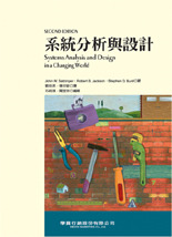 系統分析與設計 (Systems Analysis and Design in a Changing World, 2/e)-cover