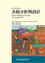 系統分析與設計 (Systems Analysis and Design in a Changing World, 2/e)-cover