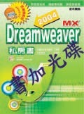 Dreamweaver MX 2004 私房教師 (書+CD)-cover