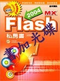 Flash MX 2004 私房教師(書加光碟)-cover