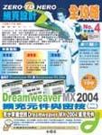 Zero To Hero 5 Dreamweaver MX 2004 擴充元件與密技 (二)-cover