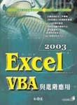 Excel 2003 VBA  與進階應用-cover