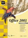 Office 2003 入門與應用-cover