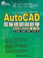 AutoCAD 電腦繪圖與圖學 2006~2000 版適用-cover