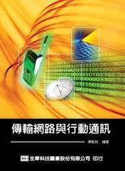 傳輸網路與行動通訊-cover