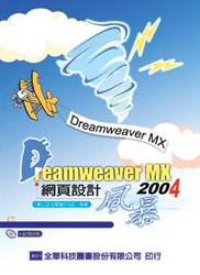 Dreamweaver MX 2004 網頁設計風暴-cover