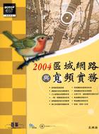 2004 區域網路與寬頻實務-cover