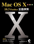 Mac OS X 10.3 Panther 全面探索 (Special Edition Using Mac OS X, V10.3 Panther)-cover