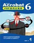 Acrobat 6 PDF 應用全蒐錄-cover