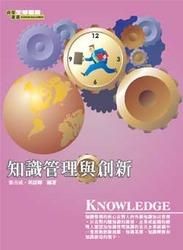 知識管理與創新-cover