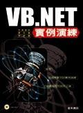 VB.NET 實例演練-cover