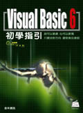 Visual Basic 6 初學指引-cover