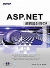 ASP.NET 網頁設計與 C#-cover