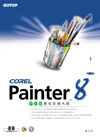 Painter 8 中文版數位彩繪大師-cover
