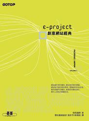 E-Project 創意網站經典-cover