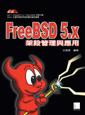 FreeBSD 5.x 架設管理與應用-cover