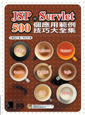 JSP 與 Servlet 500 個應用範例技巧大全集-cover