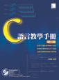 C 語言教學手冊 第三版-cover