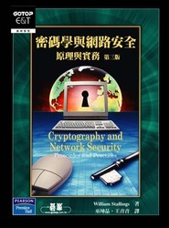 密碼學與網路安全-原理與實務 (Cryptography and Network Security: Principles and Practices, 3/e)-cover