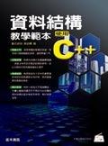 資料結構教學範本─使用 C++-cover