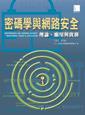 密碼學與網路安全-cover