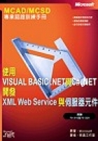 MCAD/MCSD 專業認證訓練手冊─使用 Visual Basic.NET 與 C# .NET  開發 XML Web Service 與伺服器元件(MCAD/MCSD Self-Paced Training Kit: Developing XML Web Services and Server Components with Microsoft Visu-cover