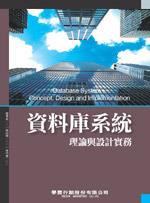 資料庫系統理論與設計實務-cover
