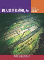 嵌入式系統導論, 3/e-cover
