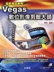 Vegas 數位影像剪輯大師-cover