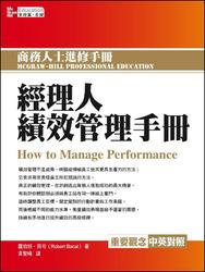 經理人績效管理手冊-cover