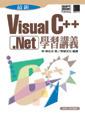 最新 Visual C++ .NET 學習講義-cover