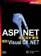 ASP.NET 程式設計實務使用 Visual C#.NET (Microsoft ASP.NET Programming with Microsoft Visual C# .NET Version 2003 Step By Step)-cover