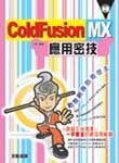 ColdFusion 應用密技-cover