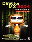 Director MX 2004 多媒體必修講座 全方位、多媒體、3D、遊戲-cover