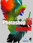 Photoshop CS 中文版 影像聖堂-cover