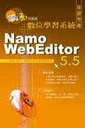 Namo WebEditor 5.5 私房教師數位學習系統-cover