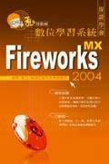Fireworks MX 2004 私房教師數位學習系統-cover